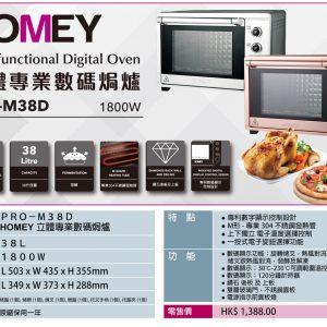 Homey焗爐38L