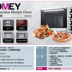 Homey焗爐45L